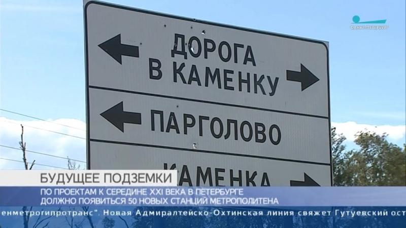 Подземные перспективы как будет развиваться метро Петербурга