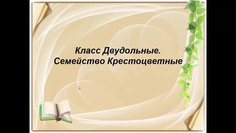 Биология. Семейство Крестоцветные. Людмила Ивановна. Profi-Teacher.ru