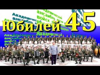 Академический ансамбль песни и пляски войск национальной гвардии Российской Федерации под управлением генерал-майора Виктора Ели