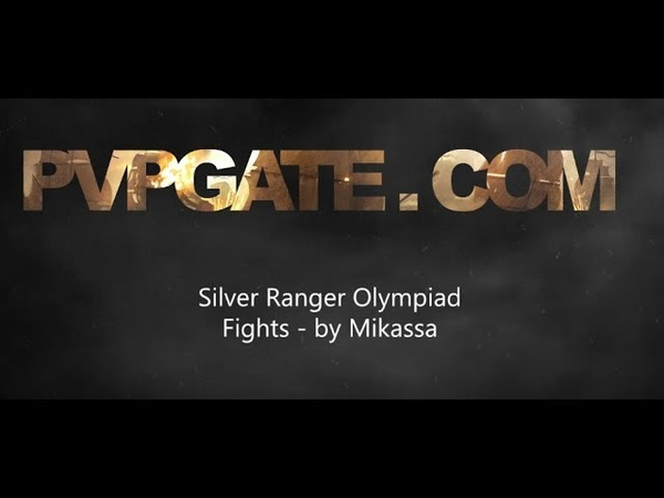 MIKASSA - SILVER RANGER OLYMPIAD MOVIE (PVPGATE.COM)