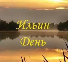 2 августа – Ильин день