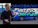 У дилера в СПБ! Дооснащение BMW 430 NBT EVO и Карплей