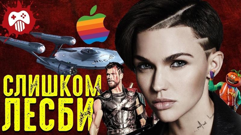 Игра про «Мстителей», школьник взломал Apple, сериал про геймдев