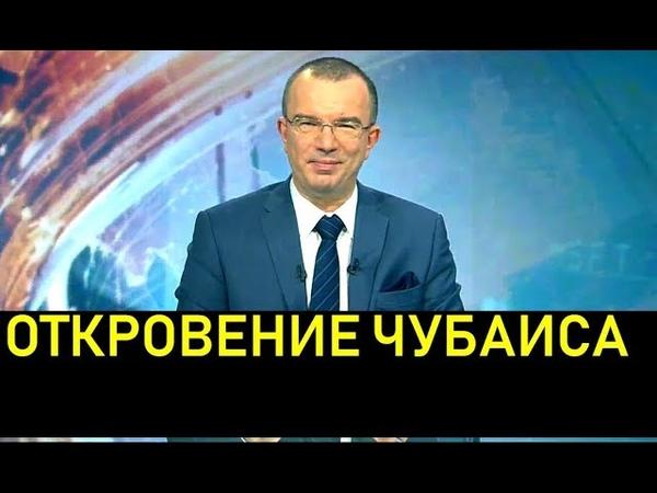 Юрий Пронько: Откровение Чубайса 16.01.2019