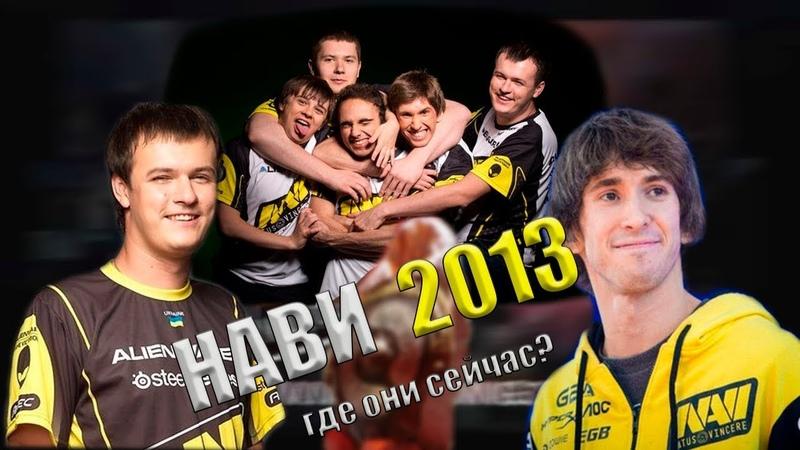 НАВИ ДОТА-2013.ГДЕ ОНИ СЕЙЧАС