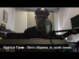 Братья Грим - Лето ( James Lo Scott cover )