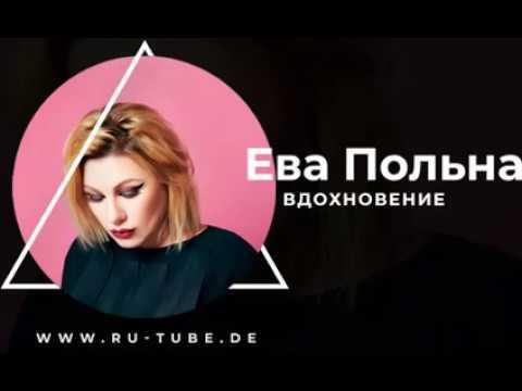 Ева Польна - Вдохновение (2017)