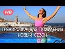 ТРЕНИРОВКА для ПОХУДЕНИЯ на ВСЁ ТЕЛО Елена Силка