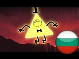 Gravity Falls - Bill Cipher Laughs Bulgarian