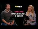 Анатолий Цой Павел и Елена Сажины Саранхэ Серия 3