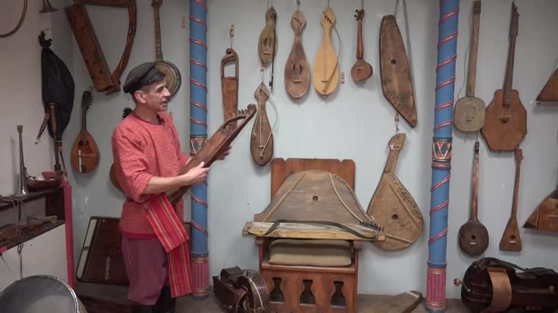 Музей забытой музыки Древнерусские инструменты