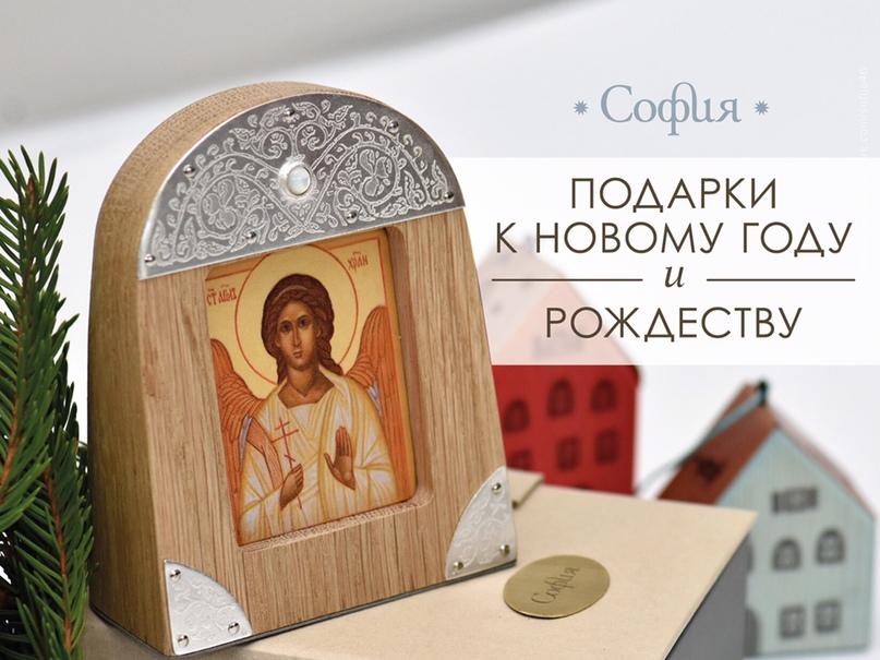 СОФИЯ. Православный магазин ювелирных изделий   ВКонтакте 28c77ac905c