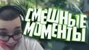 ДОНАТ 300К - Смешные моменты с Булкиным 6 GTA V Стрим