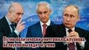 Путин политически уничтожил Силуанова Белоусов выходит из тени