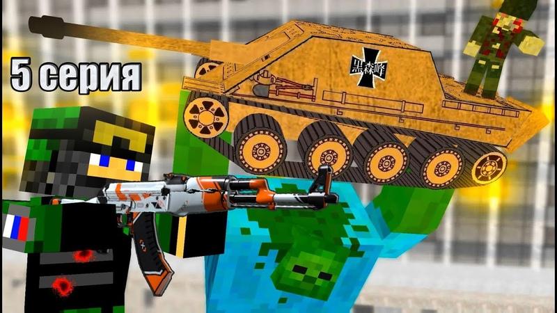 ОН ХОЧЕТ КИНУТЬ В НАС ТАНК ЗОМБИ АПОКАЛИПСИС Minecraft сериал 5 СЕРИЯ