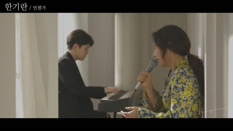 Han Gi Ran (한기란) - Someday (언젠가) [Live] Letter project vol.2
