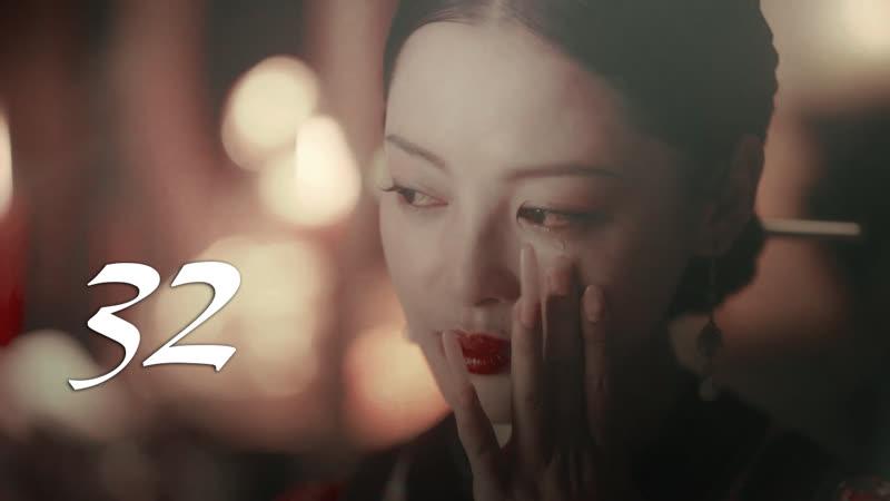 「32/87」Внутренний дворец: Легенда о Жуи | Ruyi's Royal Love in the Palace | 如懿传