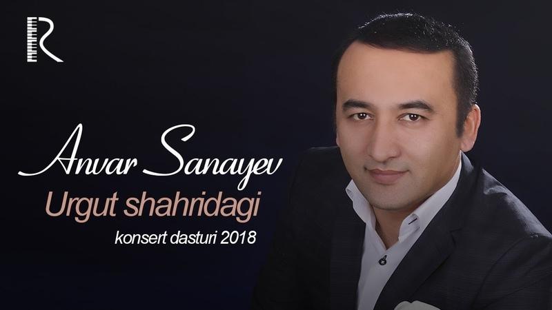Anvar Sanayev - Urgut shahridagi konsert dasturi 2018
