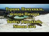 Турция. Памуккале. Пещера Нимара Turkey. Pamukkale. Nimara cave