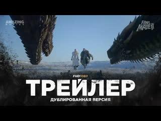 DUB | Трейлер: «Игра Престолов» — 8 сезон / «Game of Thrones» — 8 season, 2019