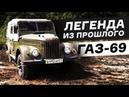 ГАЗ 69 Легенда нашего бездорожья