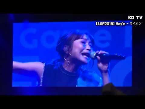Mayn - ライオン Live [ AGF 2018 ] ( Macross F, マクロス F Op )