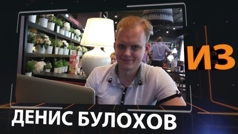 Денис Булохов - основатель агентства интернет-маркетинга FireMarketing в проекте ИЗвестные люди.