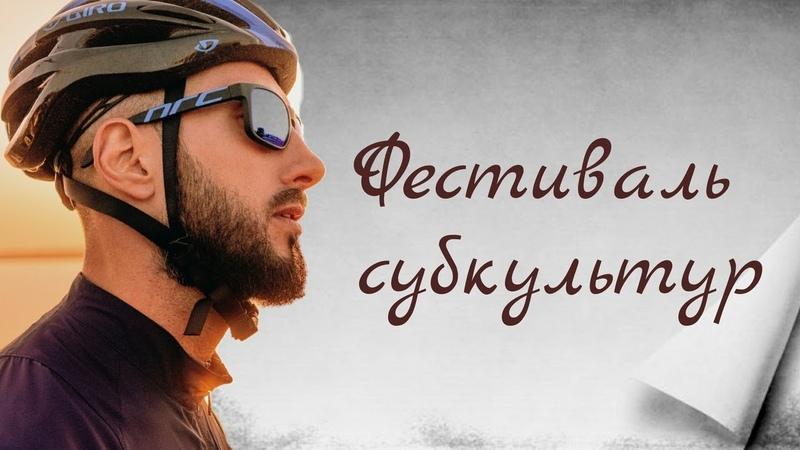 Фестиваль Субкультур в Нижнекамске.