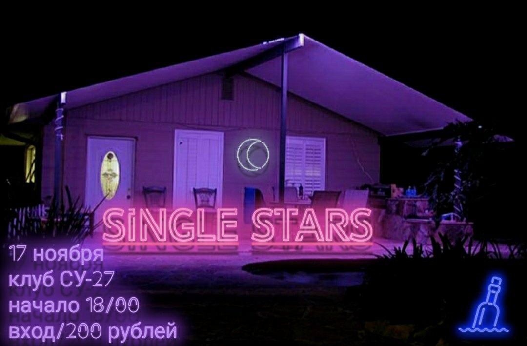 Афиша Краснодар SINGLE STARS 17/11