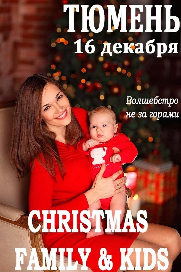 Афиша Тюмень ФОТОПРОЕКТ*CНRISTMAS FAMILY & KIDS*Тюмень