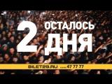 The Rasmus в Архангельске: осталось 2 дня!