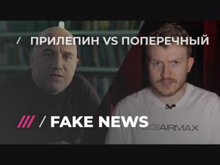 Захар Прилепин на НТВ врет о туре Данилы Поперечного и учит блогеров шутить