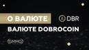 О Валюте DobroCoin DBR GMMG Holdings