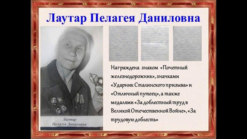 ТКТТС. Роль женщин железнодорожников в Великой Отечественной войне