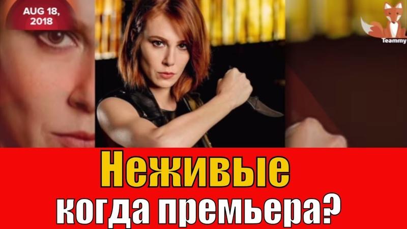 Сериал Неживые - когда премьера Teammy
