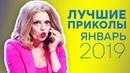 УГАРНЫЙ ЯНВАРЬ 2019 - ОЧЕНЬ СМЕШНО СВЕЖАЯ ПОДБОРКА ПРИКОЛОВ ЮМОР ICTV