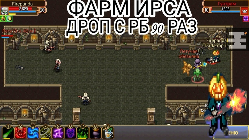 Warspear Online | Фарм ирса•Убил рб 90раз