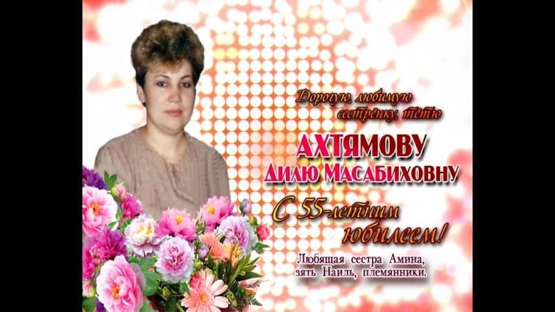 12.05.18 -Ахтямову от сестры