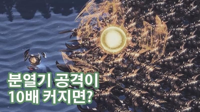 스타2 분열기 공격이 10배 커지면?!