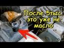 ТЕСТ отработки моторного масла, 1. Liqui Moly, 2 Газпромнефть, 3. Polymerium