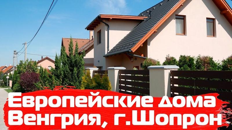 Дома в Европе Шопрон -Венгрия В каких домах живут в Венгрии