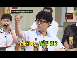 Knowing Brothers 180825 Episode 142