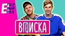 В ПЕРВЫЙ РАЗ Вписка Реакция на СЛАВА КПСС, Лиззка, Johnyboy Вписка на МУЗ-ТВ