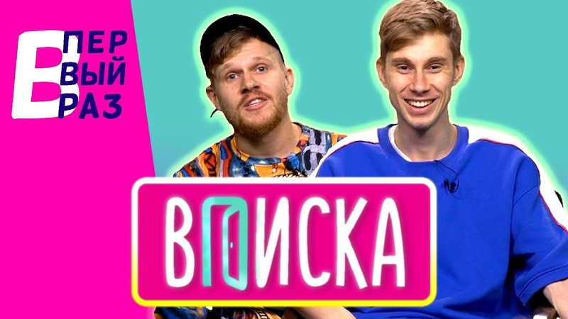 В ПЕРВЫЙ РАЗ | Вписка: Реакция на СЛАВА КПСС, Лиззка, Johnyboy | Вписка на МУЗ-ТВ