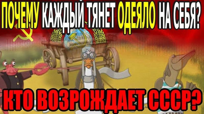 Кто возрождает СССР и почему каждый тянет одеяло на себя? [19.10.2018]