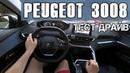 За Рулем Пежо 3008 1.2 / Peugeot 3008 1.2