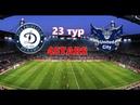 FIFA 18 | Profi Club | 4Stars | 102 сезон | ПЛ | Dynamo - United City | 23 тур