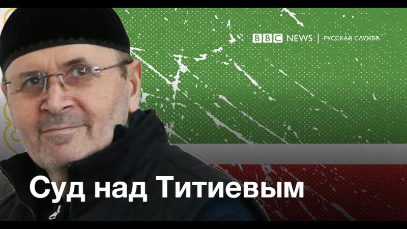 """Суд над главой """"Мемориала в Чечне"""