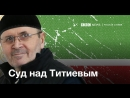 Суд над главой Мемориала в Чечне