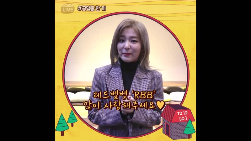 181211 Seulgi, Wendy @ JTBC Let's Eat Dinner Tgether